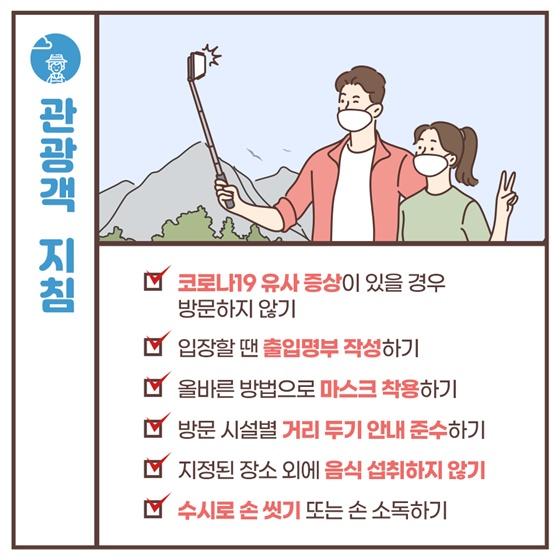 관광객 지침