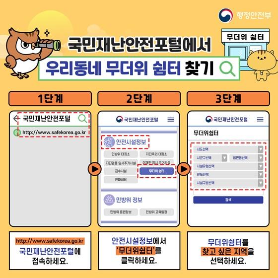 국민재난 안전포털에서 '우리동네 무더위 쉼터' 찾기