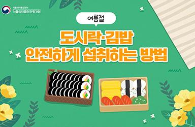 도시락·김밥 안전하게 섭취하려면? 3가지만 기억하세요!