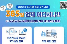 해양수산부는 우리 수산식품의 해외 진출을 활성화하기 위해 해외 수산 무역지원센터(해외센터) 'K-씨푸드 수출지원 플랫폼(www.k-seafoodtrade.kr)'에 온라인 '365 상담창구'를 개설한다.