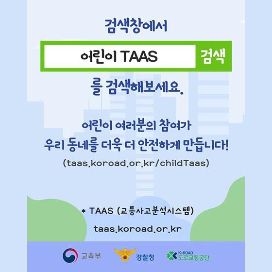 검색창에서 '어린이 TAAS'를 검색해보세요.