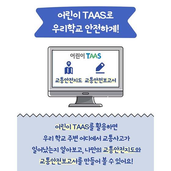 어린이 TAAS로 우리학교 안전하게!