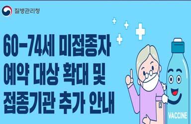 60-74세 미접종자 예약 대상 확대 및 접종 기관 추가 안내