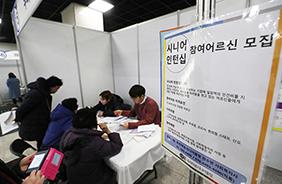 지난 2019년 12월 4일 열린 2020년 노인일자리 박람회에서 노인 구직자들이 상담을 받고 있다. (사진=저작권자(c) 연합뉴스, 무단 전재-재배포 금지)