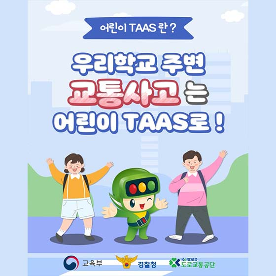 우리학교 주변 교통사고는 어린이 TAAS로!