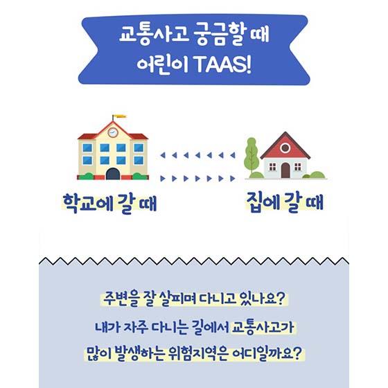 교통사고 궁금할 때 어린이 TAAS!
