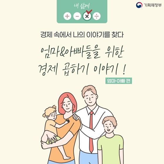 엄마·아빠들을 위한 경제 곱하기 이야기!