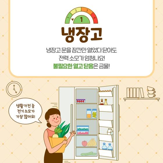 냉장고 하단내용 참조