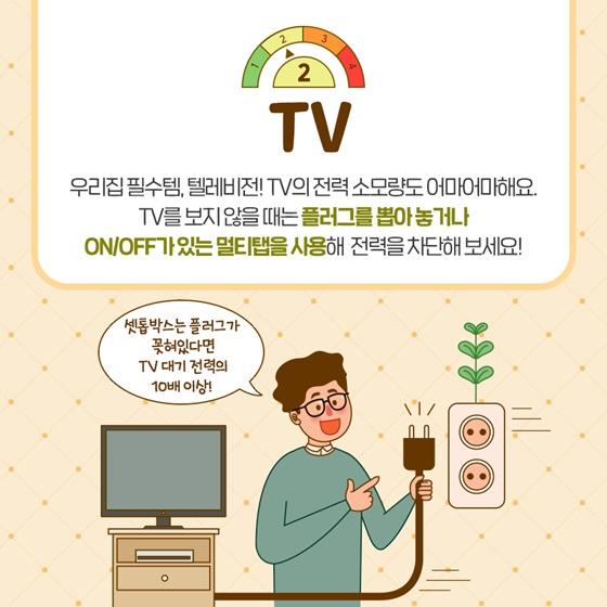 TV 하단내용 참조