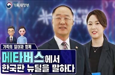 메타버스에서 한국판 뉴딜을 말하다!