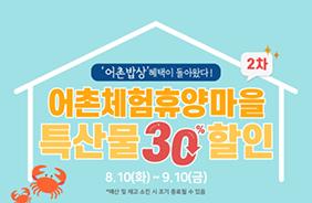 '어촌체험휴양마을 특산물 온라인 2차 할인행사' 홍보 포스터