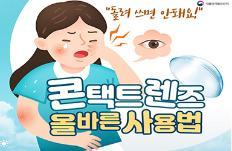 콘택트렌즈 올바른 사용법