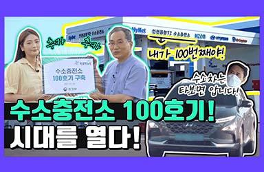 우리나라 100번째 수소충전소 설치