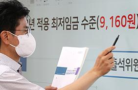 지난 7월 13일 세종시 정부세종청사 전원회의실에서 관계자가 모니터 앞에서 최저임금 자료를 살피고 있다. (사진=저작권자(c) 연합뉴스, 무단 전재-재배포 금지)