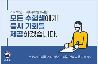 코로나19 대응 '2022학년도 대입 관리방향'