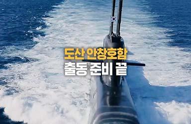 최초의 국산 잠수함, 도산 안창호함이 온다!