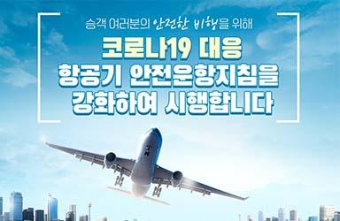 코로나19로부터 안전한 비행 '항공기 안전운항지침' 강화