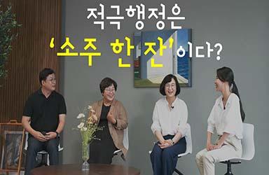 [소행성] EP.13 빅데이터로 고독사 예방한다?! - 2편