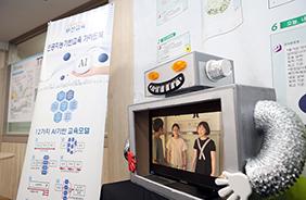 지난 2019년 2월 부산 동명대학교에서 열린 인공지능(AI) 기반 미래교육센터 개소식에서 선보인 부산시교육청 쳇봇. (사진=저작권자(c) 연합뉴스, 무단 전재-재배포 금지)