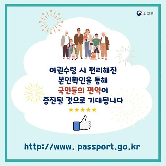 여권수령 시 편리해진 본인확인을 통해 국민들의 편익이 증진될 것으로 기대됩니다