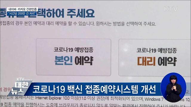 """네이버·카카오 간편인증···""""시간당 200만 건 처리"""""""