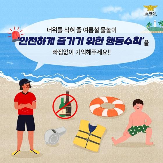더위를 식혀 줄 여름철 물놀이 '안전하게 즐기기 위한 행동수칙'을 빠짐없이 기억해주세요!