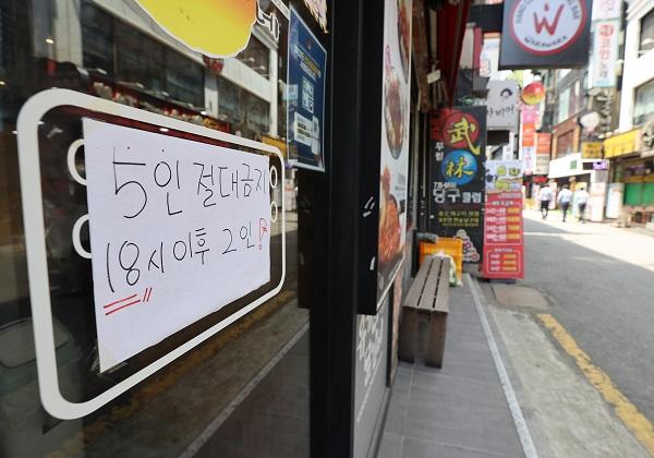 서울 시내 한 식당에 '5인 절대 금지, 18시 이후 2인'이 적힌 종이가 붙어있다. (저작권자(c) 연합뉴스, 무단 전재-재배포 금지)
