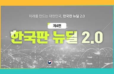 사람을 향하는 한국판 뉴딜 2.0