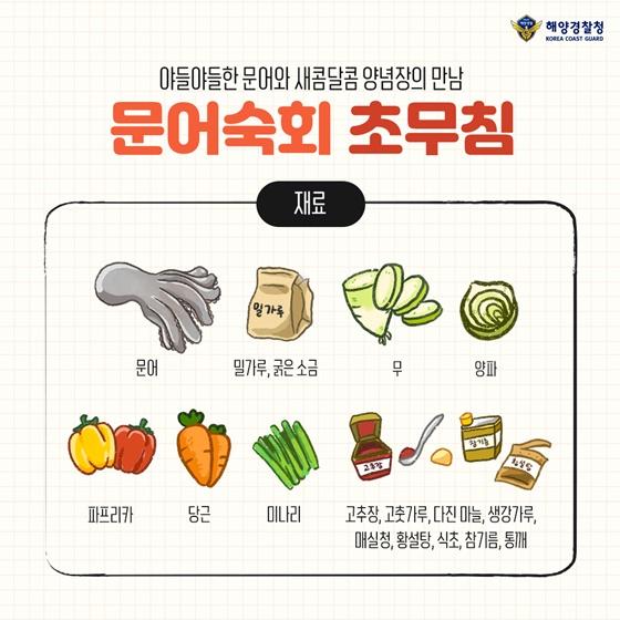 야들야들한 문어와 새콤달콤 양념장의 만남 '문어숙회 초무침'