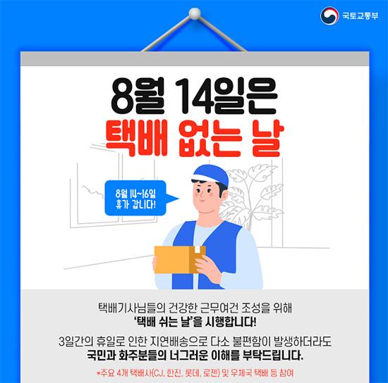 올해 8월 14일에도 '택배 쉬는 날'이 시행된다.