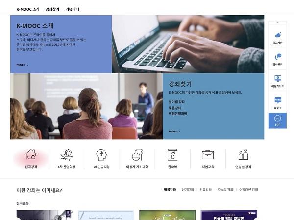 교육부와 국가평생교육진흥원이 손을 잡고 시작한 한국형 온라인 공개 강의인 K-MOOC 사이트.