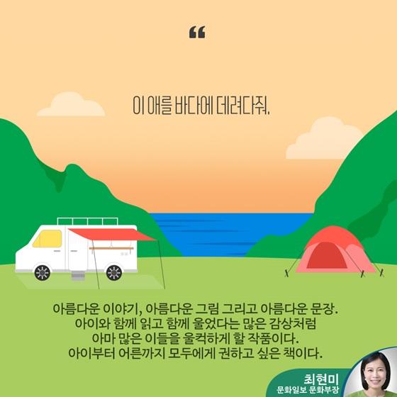 [그림책·동화] 긴긴밤