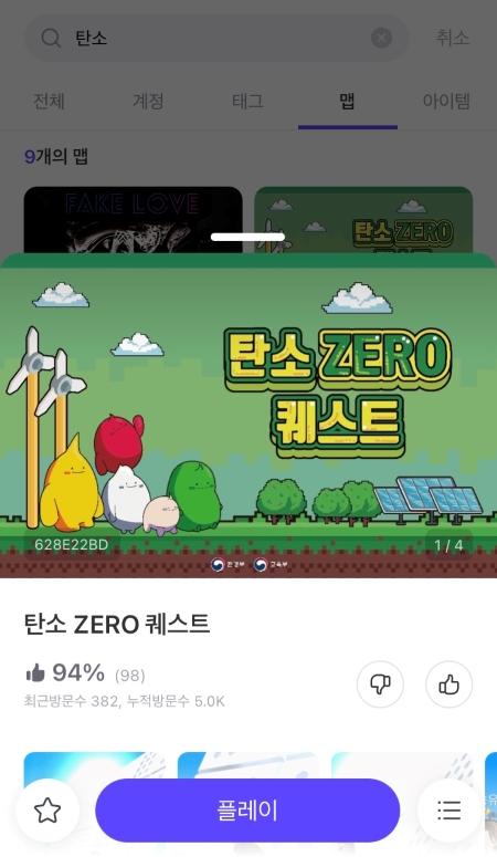 환경방학 탐구활동이 이뤄지고 있는 메타버스 플랫폼 제페토의 '탄소 ZERO 퀘스트 맵'.