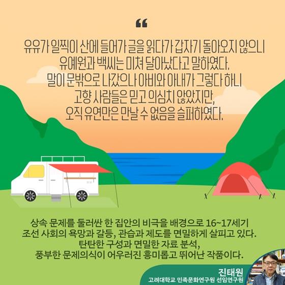 [인문예술] 유유의 귀향, 조선의 상속