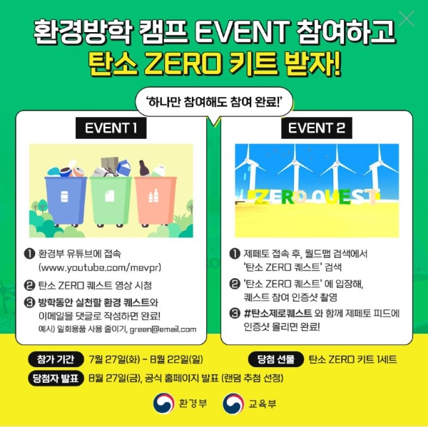 2021 환경방학 프로젝트 홍보 배너
