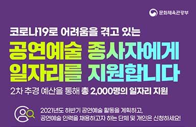 공연예술 종사자에게 일자리를 지원 '1인당 월 180만 원'