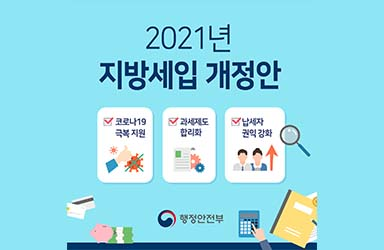 2021년 지방세입 개정안