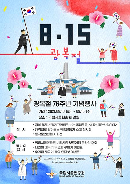 국립서울현충원은 광복절 76주년을 맞아 온·오프라인으로 다양한 행사를 개최했다.