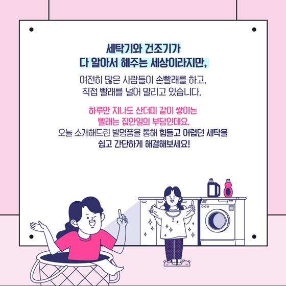 어렵던 세탁을 쉽고 간단하게 해결해보세요!