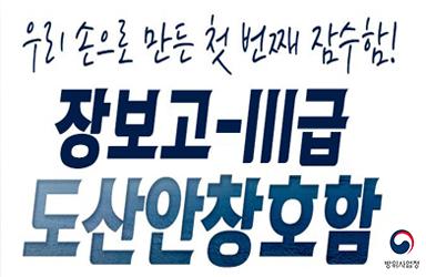 해양강국으로의 힘찬 발돋움 '장보고-III급 도산안창호함'