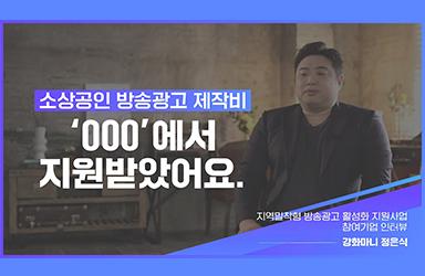 소상공인 방송광고 제작비 '○○○'에서 지원받았어요!