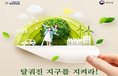 달궈진 지구를 지켜라! 인공광합성 기술