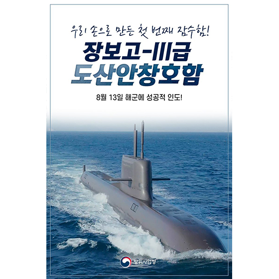 우리 손으로 만든 첫 번째 잠수함! 장보고-III급 도산안창호함