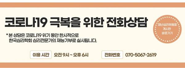 질병관리청 한국심리학회의 코로나블루 상담
