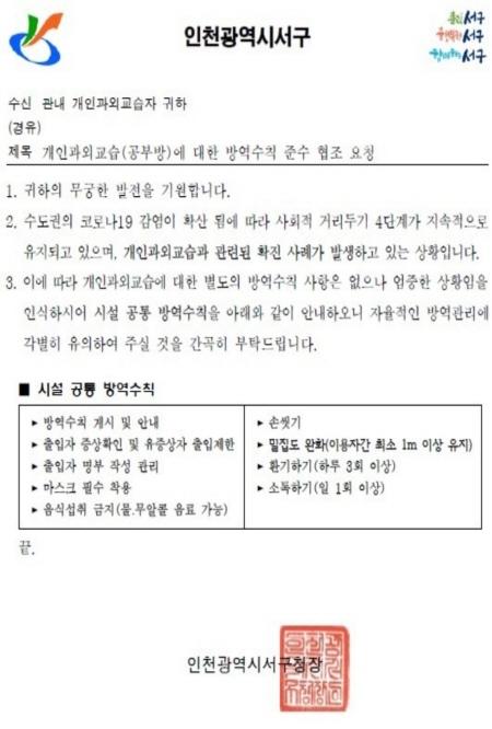 코로나19 확산 방지를 위해 발송된 공부방 방역수칙 협조 공문