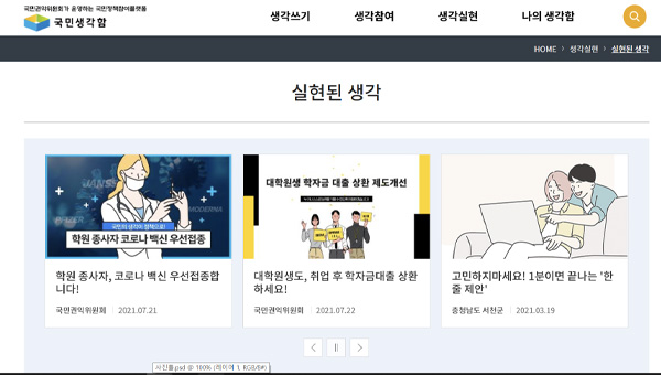 국민생각함 홈페이지.