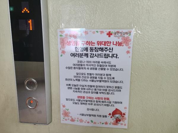 헌혈의 집 엘리베이터에 붙인 감사의 편지.