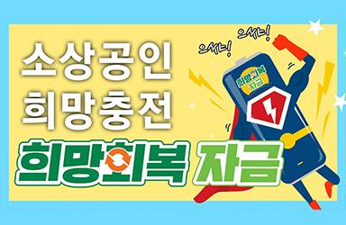 소상공인 희망충전 솔루션 '희망회복자금'