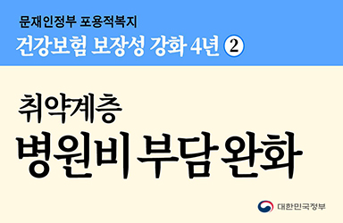 취약계층 병원비 부담 완화