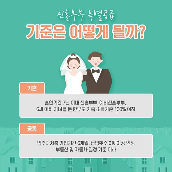 신혼부부 특별공급 기준을 어떻게 될까?
